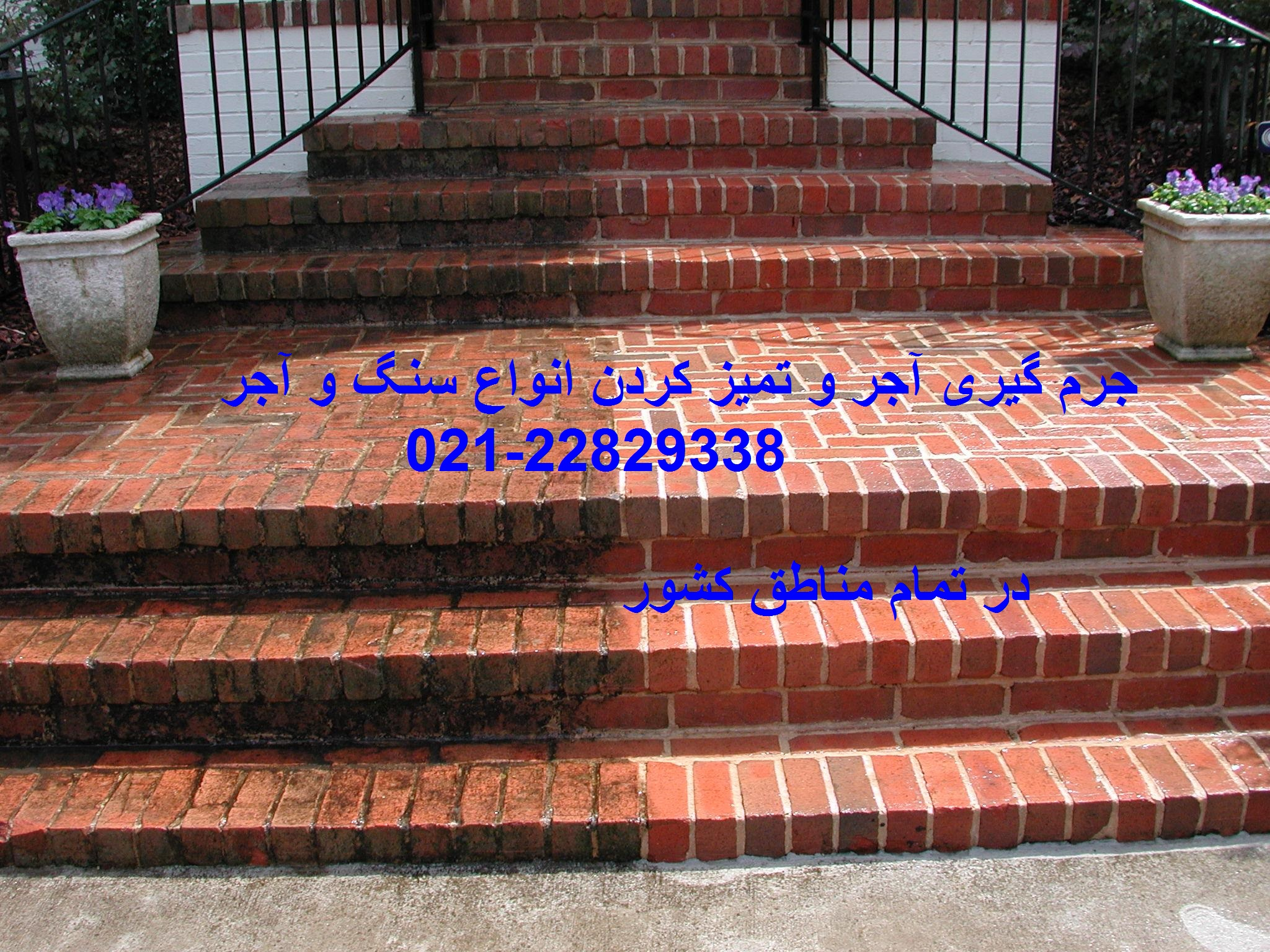 شستشوی سنگ جرم گیری سنگ ساب راه پله ساب پایگرد تمیز کردن راه پله لکه پله ماده لکه پله