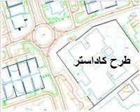 اجرای طرح کاداستر در 116 هزار هکتار از اراضی ملی گلستان