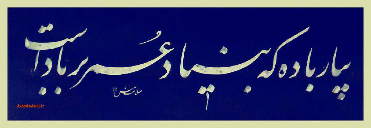 cwri_salamatmanesh2.jpg