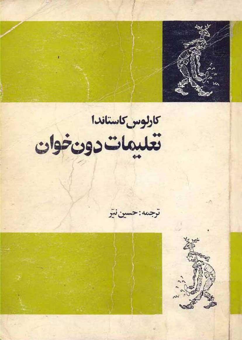 http://uupload.ir/files/cytt_castanda_talimate_don_khuan-www.efe.jpg