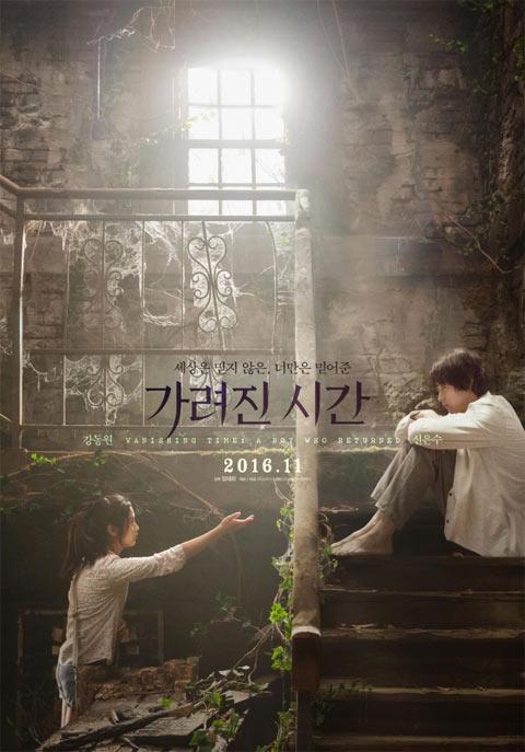 دانلود فیلم کره ای زمان گمشده - Vanishing Time: A Boy Who Returned 2016 - با زیرنویس فارسی و انگلیسی فیلم