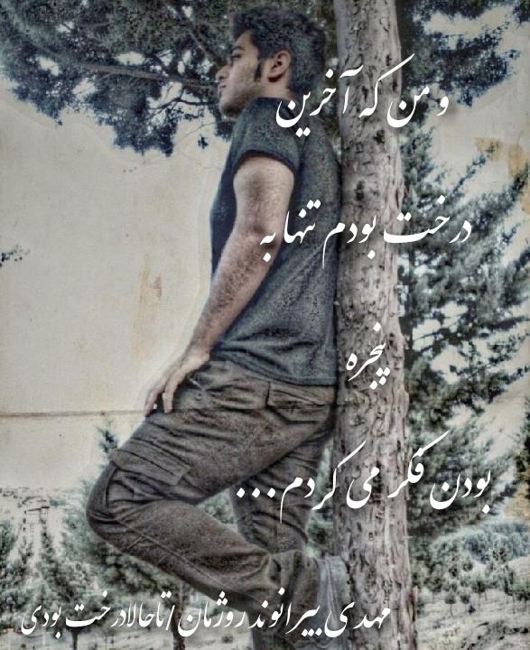 مهدی بیرانوند.روژمان.ادبیات.داستان.عکس نوشته.قلم سیاه.1396