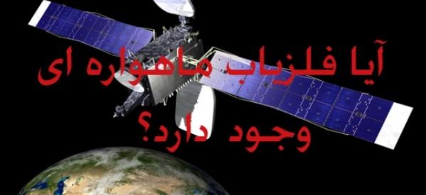 مراقب کلاه برداری فلزیاب ماهواره ای باشید