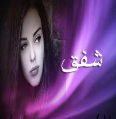 دانلود رمان شفق نوشته فهیمه نادری فرد به صورت pdf