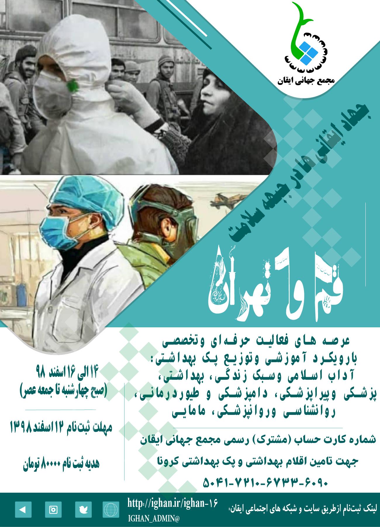 جهاد ایقانی ها در جبهه سلامت قم و تهران