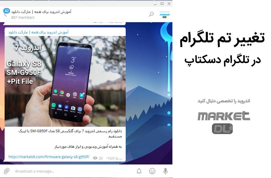 آموزش تغییر تم برای تلگرام دسکتاپ به صورت تصویری
