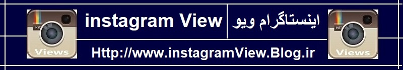 ویو اینستاگرام | ید افزایش ویو اینستاگرام