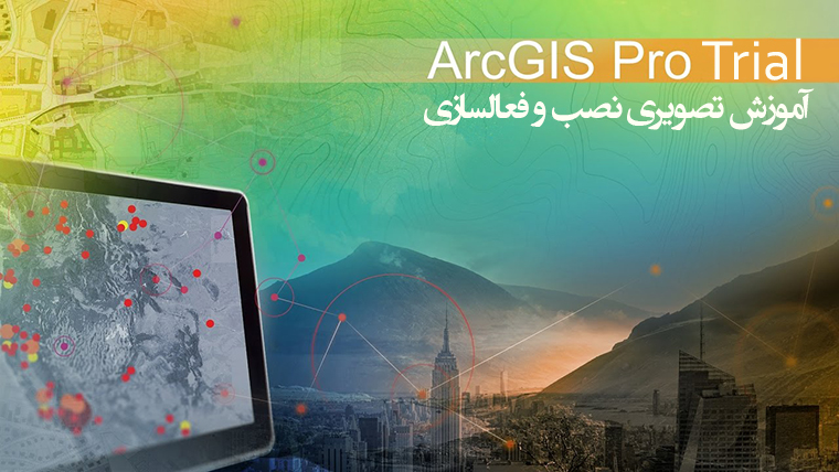 http://uupload.ir/files/d5ov_arcgis_pro.jpg