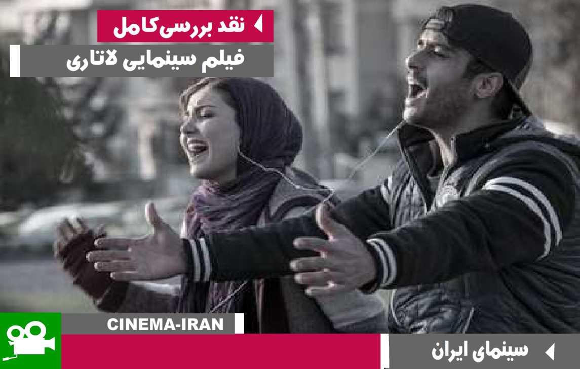 بررسی و نقد داستان فیلم لاتاری محمد حسین مهدویان