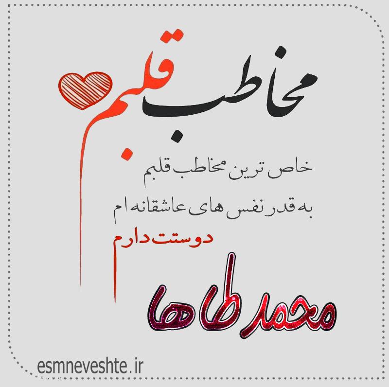 عشقم محمدطاها دوستت دارم