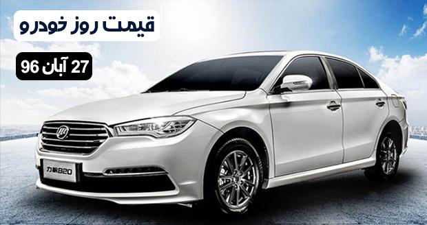قیمت خودرو در بازار ایران (خودروهای داخلی و وارداتی – 27 آبان 1396)