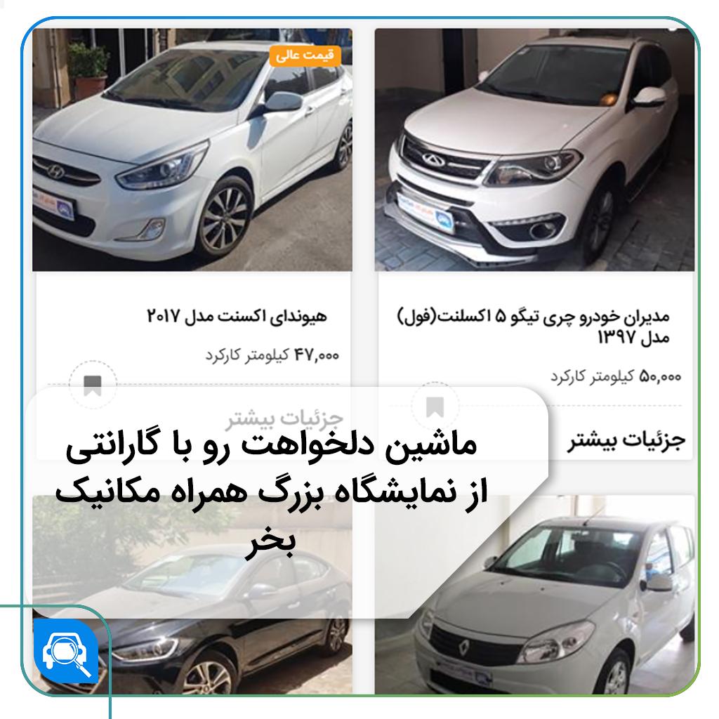 خرید و فروس خودرو