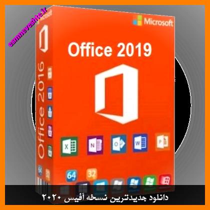 دانلود جدیدترین نسخه آفیس 2020 | Microsoft Office Pro Plus 2020