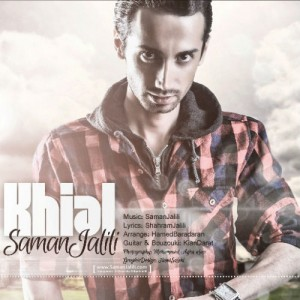 آهنگ جدید سامان جلیلی خیال (دانش یاران)
