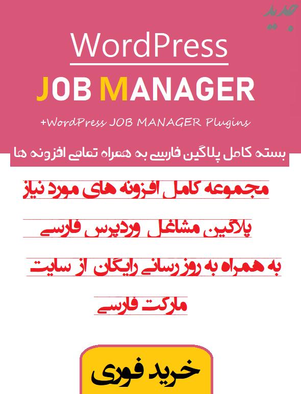 WordPress JOB MANAGER Plugins