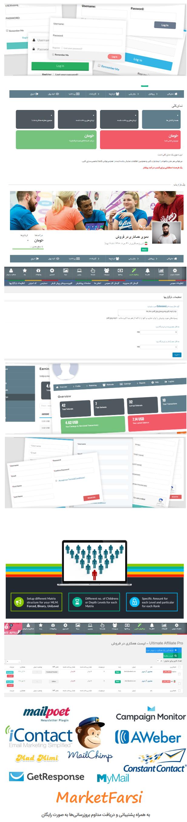 Ultimate Affiliate Pro WordPress Plugin -14