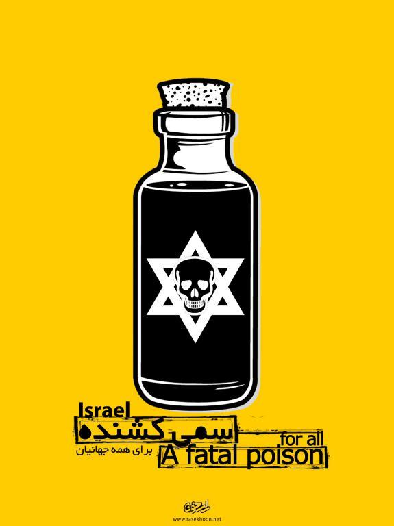 پوستر اسرائیل جنایتکار