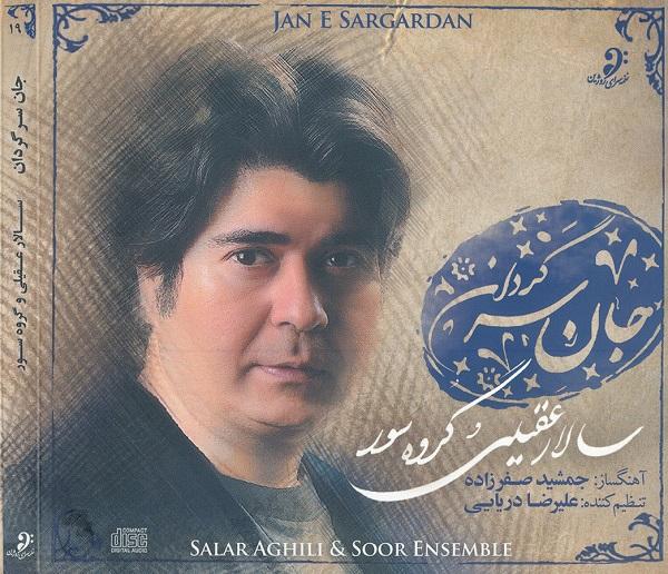 http://uupload.ir/files/dgcp_salar_aghili_-_jane_sargardan_01.jpg