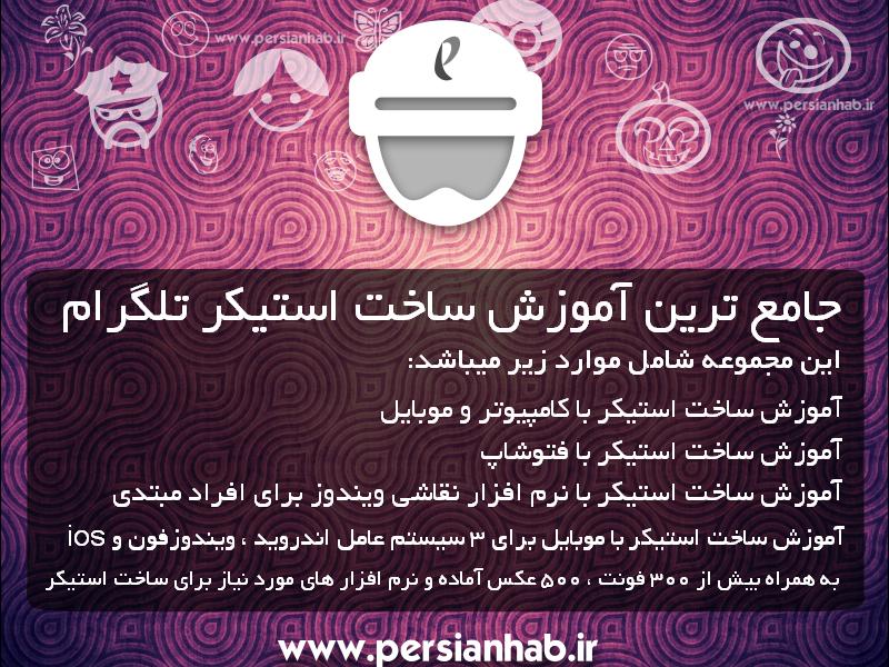 آموزش طراحي استيكر تلگرام