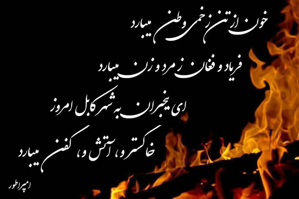 بمناسبت انفجار در شهر کابل که تعداد تلفات و خسارات بی اندازه داشت سرودم احمد محمود امپراطور