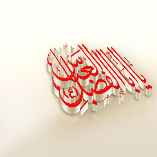 عکس نوشته های ولادت حضرت ابوالفضل