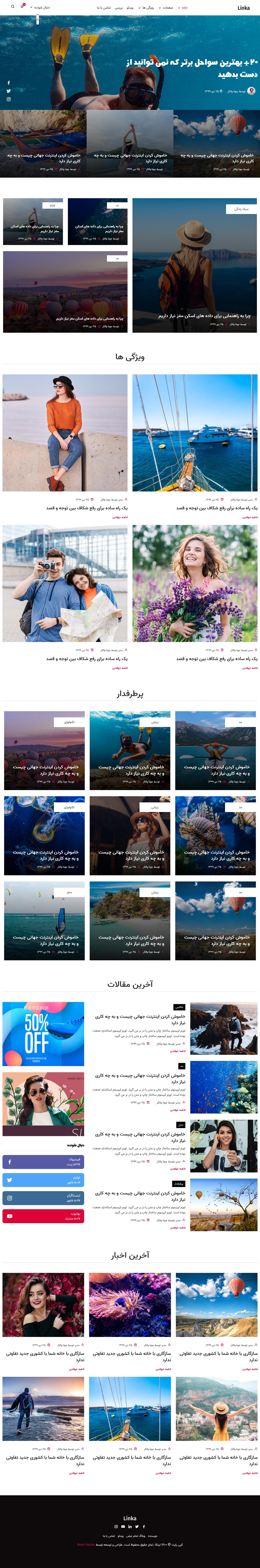 صفحات قالب HTML وبلاگ مدرن و مجله خبری لینکا