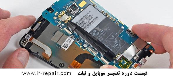 قیمت دوره آموزش تعمیرات موبایل در تهران