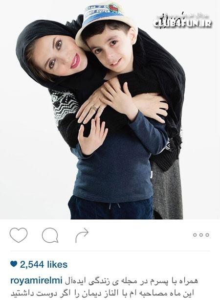 عکس آتلیه ای رویا میرعلمی و پسرش