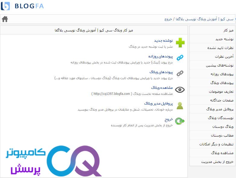 میزکار وبلاگ