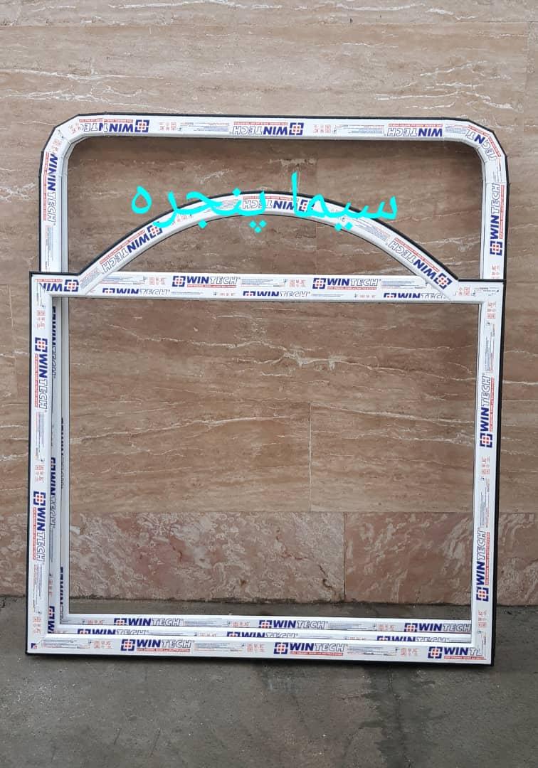 خم upvc - پنجره دو جداره خم upvc خمکاری-خمکاری upvc سیما پنجره - خم upvc پنجره های دو جداره خم- پنجره خم یو پی وی سی- خم خاص 90 درجه - خم گوشه نود- - خم upvc منحنی قوسی ویترینی محدوده شهریار کرج شهر قدس upvc پنجره خم و قوس دار پنجره خاص و مدرن