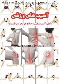 پاورپوینت آسیب شناسی ورزشی و راه های درمان آن