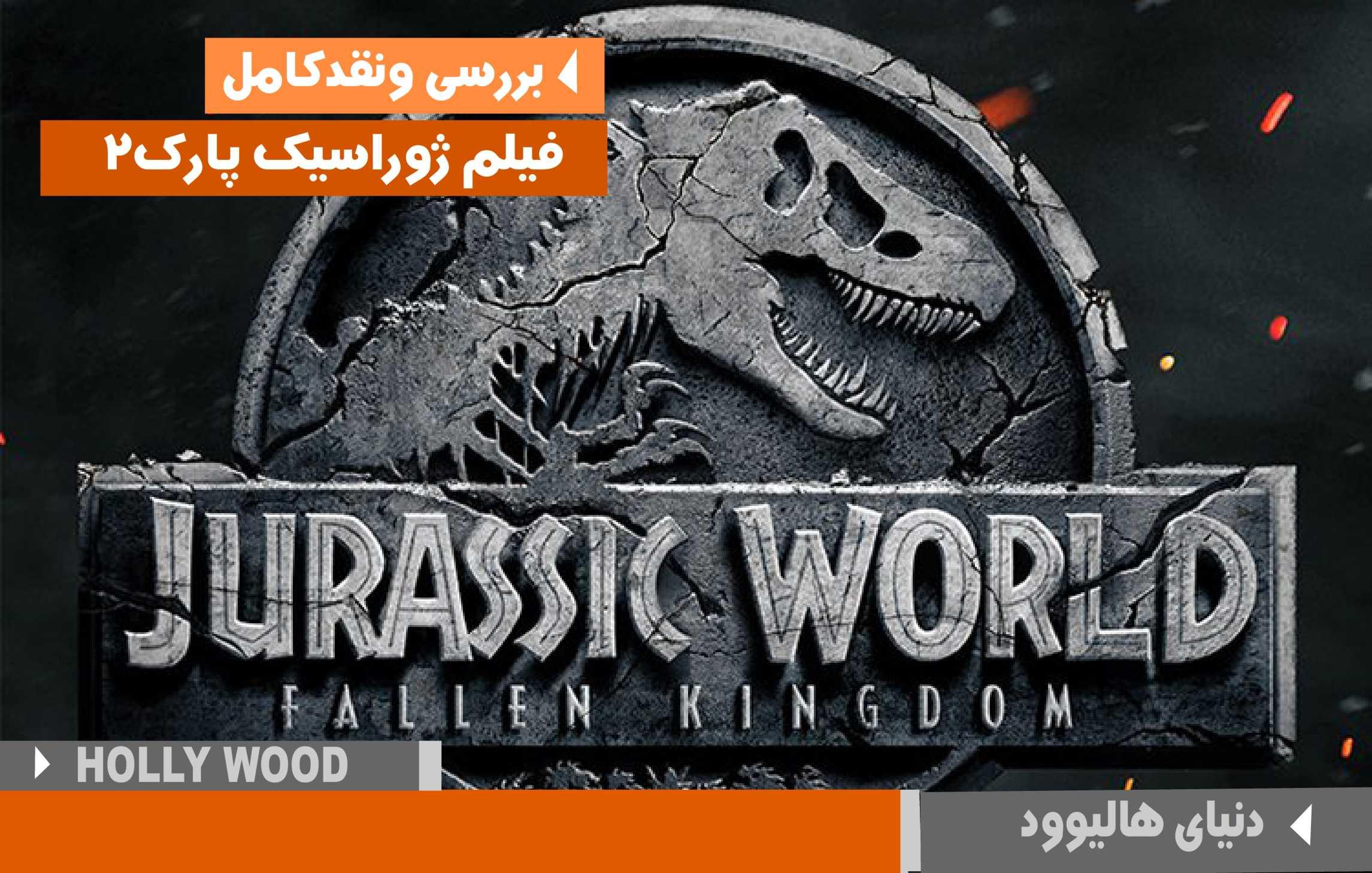 بررسی و نقد فیلم دنیای ژوراسیک ۲: پادشاهی سقوط کرده (Jurassic World: Fallen Kingdom)