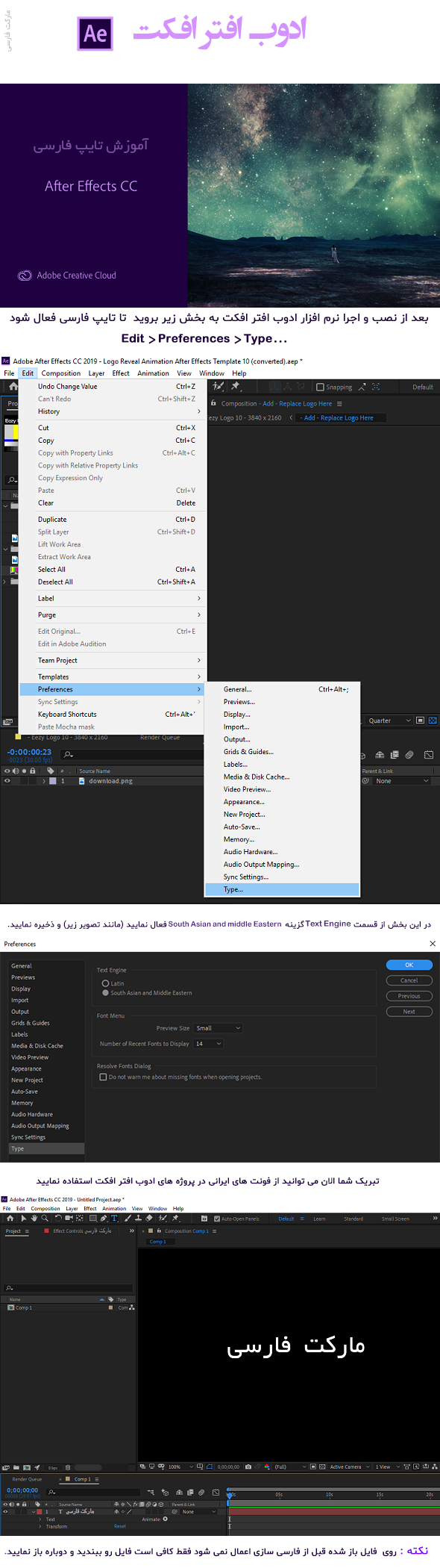 Adobe After Effects CC 2019 Farsi