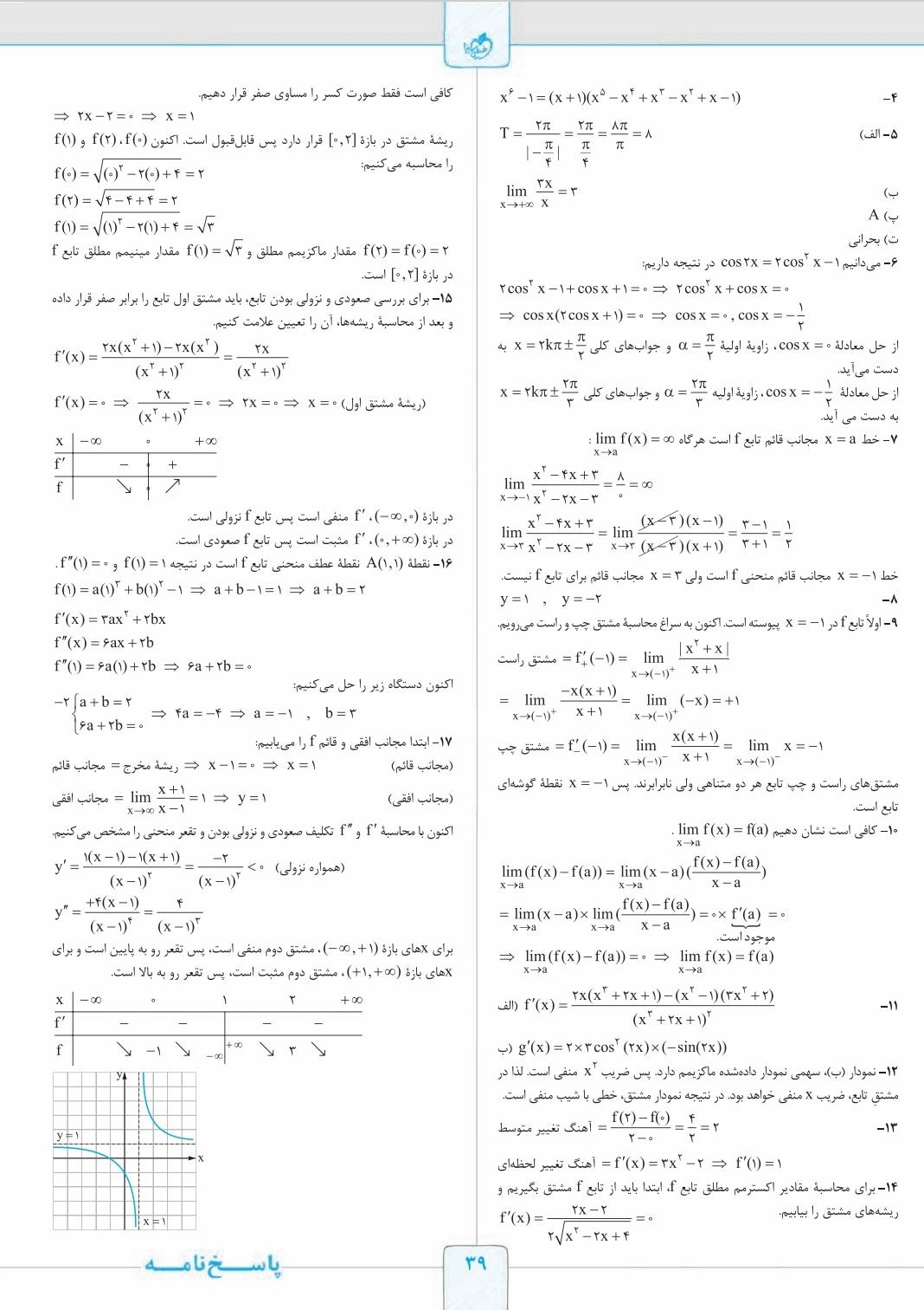 کتاب حسابان دوازدهم ریاضی شب امتحان خیلی سبز