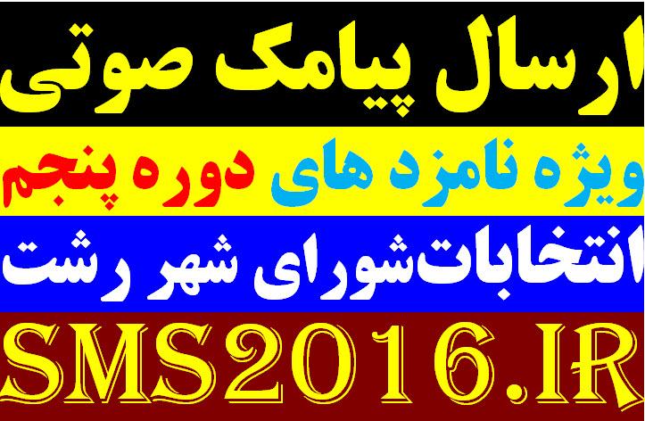 ارسال انبوه پیامک صوتی ویژه پنجمین دوره انتخابات شورای شهر رشت