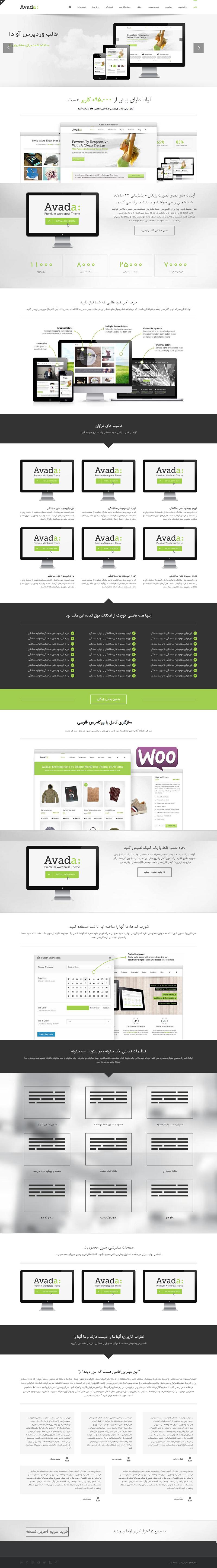 dq2m_avada-screenshot.png