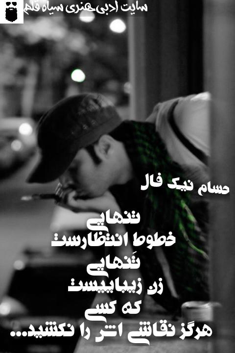 حسام نیک فال.سیاه قلم.1396.2017