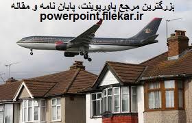 پاورپوینت آلودگی صوتی هواپیما