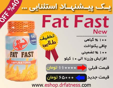 جدیدترین و قوی ترین قرص چاقی fat fast در جهان فت فست Fat Fast ساخت آمریکا