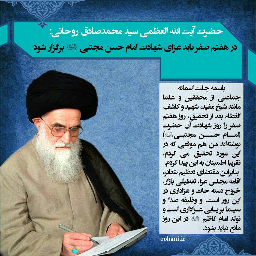 شهادت امام حسن مجتبی در هفتم صفر