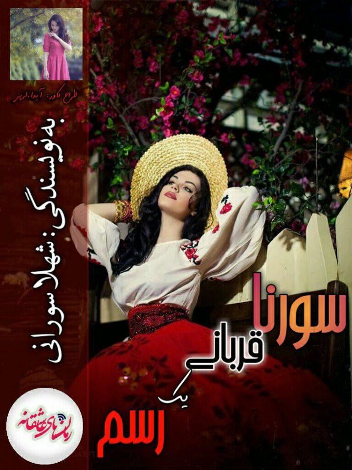 دانلود رمان زیبا و عاشقانه ی سورنا قربانی یک رسم