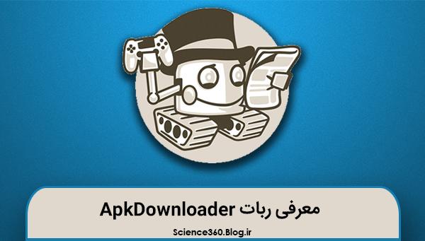 ربات Apk Downloader؛ لذت دانلود آسان از گوگل پلی