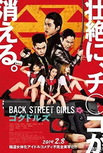 دانلود فیلم Back Street Girls: Gokudols 2019