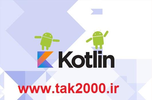 dxed_kotlin.jpg