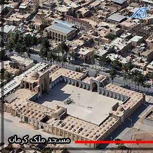 مسجد-ملک