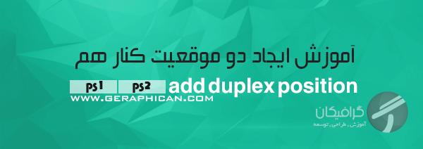 dxya_dublex-position.png