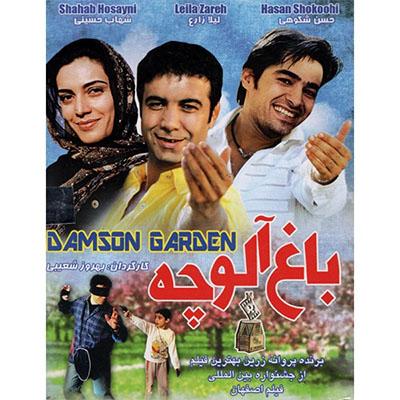 دانلود رایگان فیلم ایرانی باغ آلوچه با کیفیت بالا عالی و لینک مستقیم