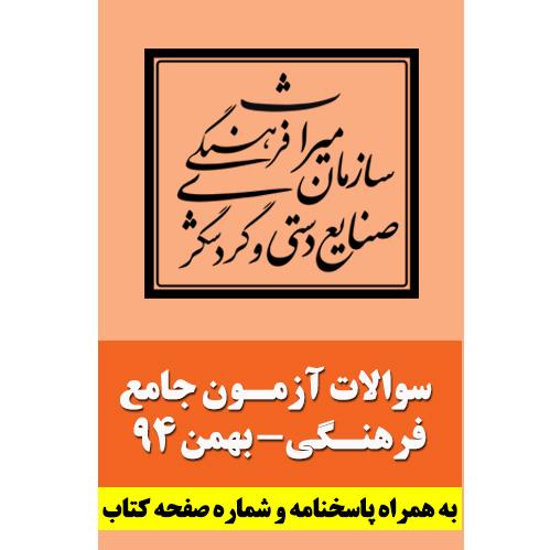 دفترچه سوالات آزمون جامع راهنمایان فرهنگی- بهمن 94 (دانلود رایگان)