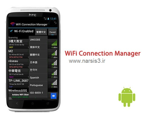 http://uupload.ir/files/e159_wifi-connection-manager-cover(narsis3.ir).jpg