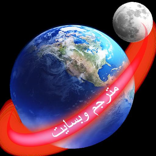 برنامه مترجم متن سایت ها - ترجمه صفحات سایت ها به فارسی اندروید